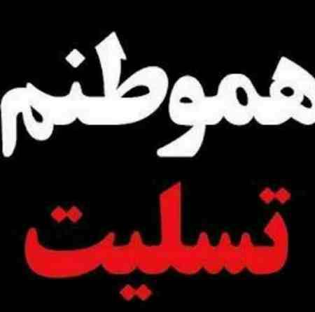 عکس نوشته جدید زلزله کرمانشاه (3)