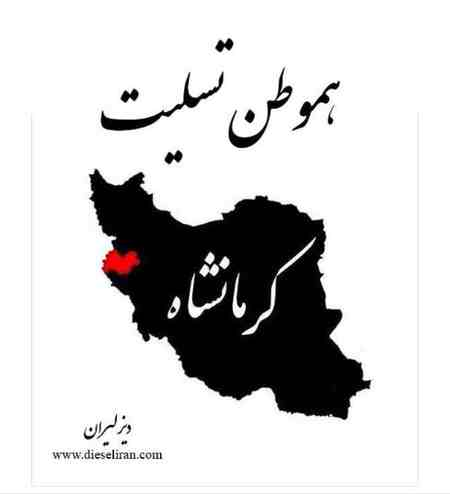 عکس نوشته جدید زلزله کرمانشاه 6 عکس نوشته جدید زلزله کرمانشاه