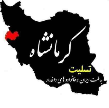 عکس نوشته جدید زلزله کرمانشاه 7 عکس نوشته جدید زلزله کرمانشاه