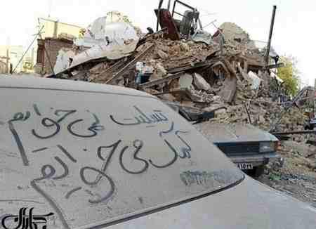 عکس نوشته جدید زلزله کرمانشاه (9)