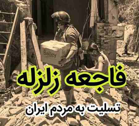 عکس پروفايل در مورد زلزله (2)