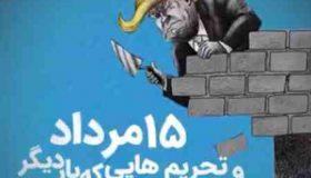 لیست مهم ترین تحریم های آمریکا علیه ایران