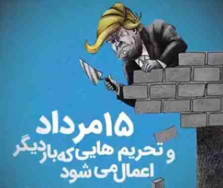 لیست مهم ترین تحریم های آمریکا علیه ایران لیست مهم ترین تحریم های آمریکا علیه ایران