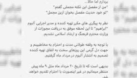 ماجرای انتشار آلبوم ابراهیم محسن چاوشی