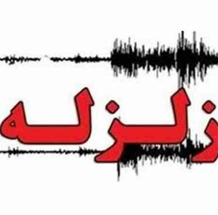 آیا زلزله قابل پیش بینی است