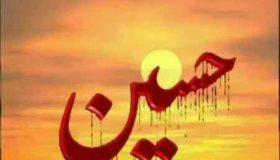 امام حسین چند نفر را به هلاکت رساند