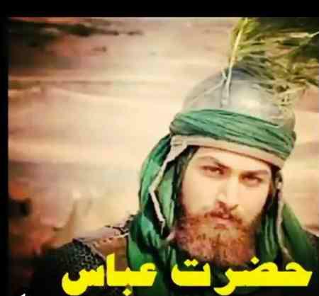 بازیگر نقش حضرت عباس در سریال مختارنامه کیست