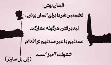 جملات زیبا درباره انسان بودن (1)