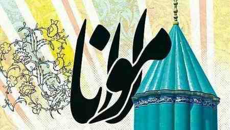 روز بزرگداشت مولانا چه روزی است روز بزرگداشت مولانا چه روزی است