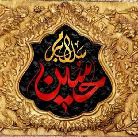 عکس نوشته اسم حسین برای پروفایل (6)