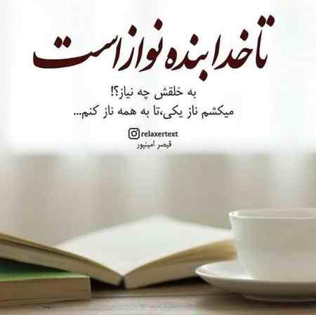 عکس نوشته تا خدا بنده نواز است به خلقش چه نیاز است (7)