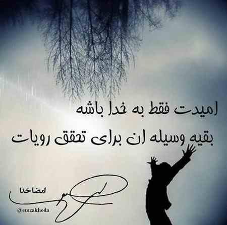 عکس نوشته جدید خدایا کمکم کن (5)
