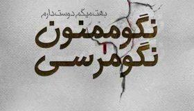 عکس نوشته جواب من عاشقتم مرسی نیست (2)