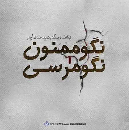 عکس نوشته جواب من عاشقتم مرسی نیست 2 عکس نوشته جواب من عاشقتم مرسی نیست