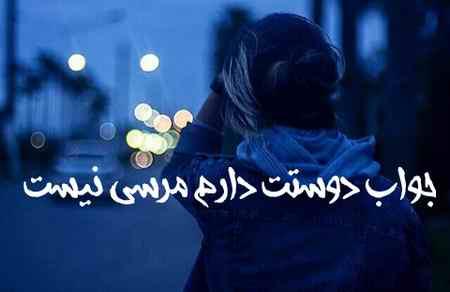 عکس نوشته جواب من عاشقتم مرسی نیست 8 عکس نوشته جواب من عاشقتم مرسی نیست