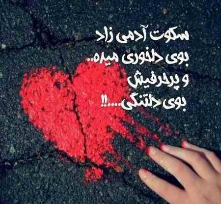 عکس نوشته درباره دلخوری و ناراحتی 3 عکس نوشته درباره دلخوری و ناراحتی