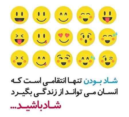 عکس نوشته شاد بودن تنها انتقامی است که می توان از زندگی گرفت (7)