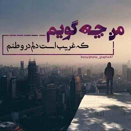 عکس نوشته شعر من چه گویم که غریب است دلم در وطنم (2)