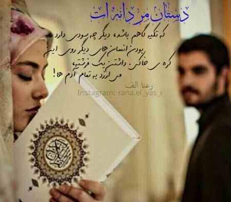 عکس نوشته لیلا و حامد سریال پدر (10)