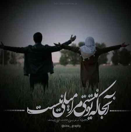 عکس نوشته لیلا و حامد سریال پدر (2)