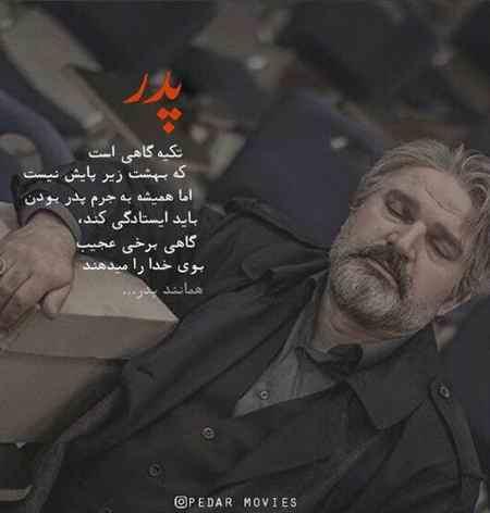 عکس نوشته لیلا و حامد سریال پدر (5)
