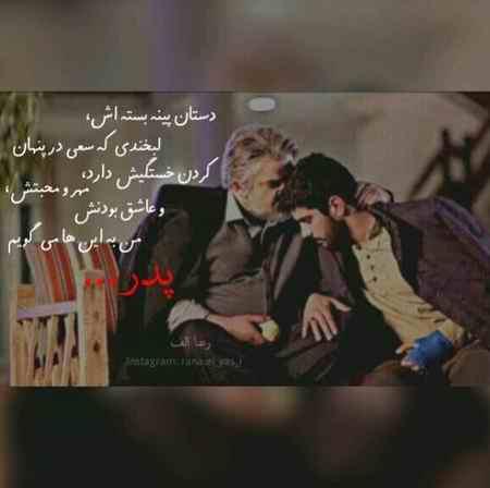 عکس نوشته لیلا و حامد سریال پدر (6)