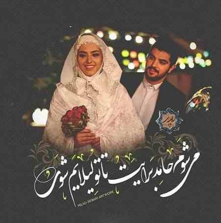 عکس نوشته لیلا و حامد سریال پدر (7)