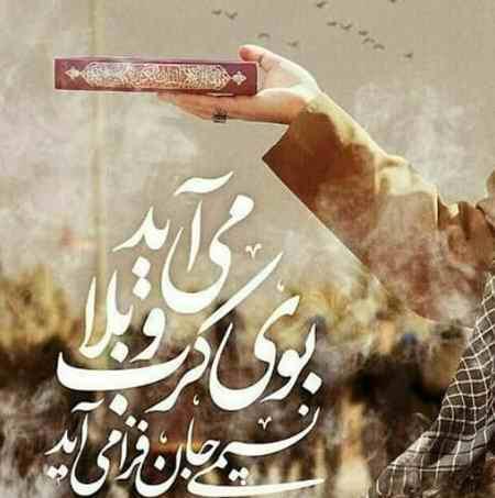 عکس نوشته محرم نزدیکه 6 عکس نوشته محرم نزدیکه