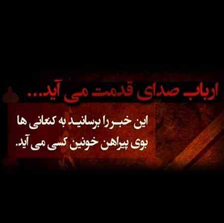 عکس نوشته محرم نزدیکه 7 عکس نوشته محرم نزدیکه