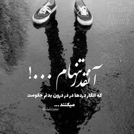 عکس نوشته چرا من اینقدر تنهام؟ (1)
