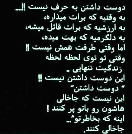 عکس نوشته چرا من اینقدر تنهام؟ (4)