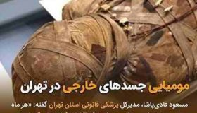 قیمت مومیایی کردن در تهران چقدر است؟