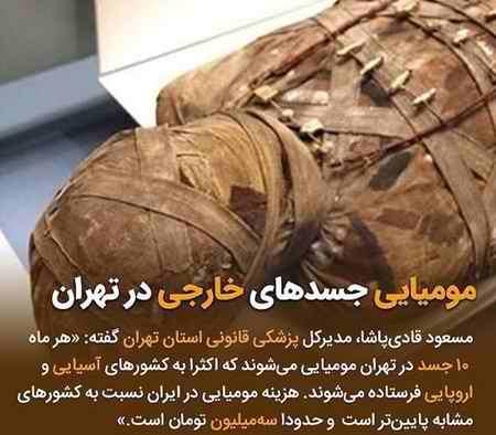 قیمت مومیایی کردن در تهران چقدر است؟ قیمت مومیایی کردن در تهران چقدر است؟