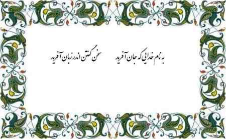 معنی شعر به نام خدایی که جان آفرید سعدی