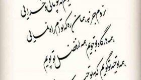 معنی کامل شعر ملکا ذکر تو گویم که تو پاکی و خدایی