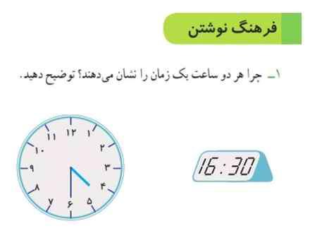 جواب چرا هر دو ساعت یک زمان را نشان میدهد