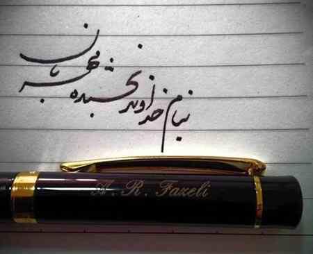 داستان کوتاهی از زبان خط فارسی بنویسید که کلمات متضاد داشته باشد