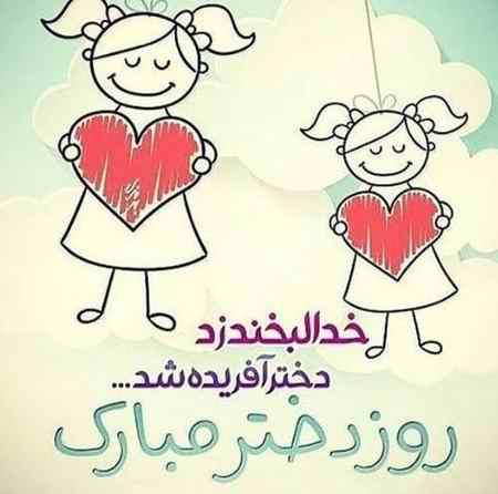 روز جهانی دختر چه روزی است 6 روز جهانی دختر چه روزی است