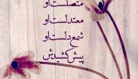 شعر جان من است او از دیوان شمس مولوی (1)