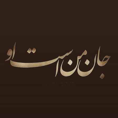 شعر جان من است او از دیوان شمس مولوی (4)