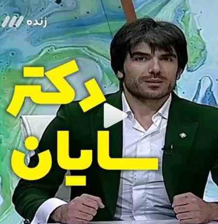 محمد حسین پور کیست + بیوگرافی دکتر سایان (1)