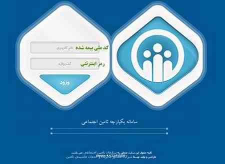 نحوه پرداخت حق بیمه تامین اجتماعی از طریق اینترنت
