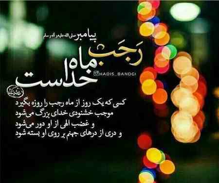 چرا ماه رجب حرام است چرا ماه رجب حرام است