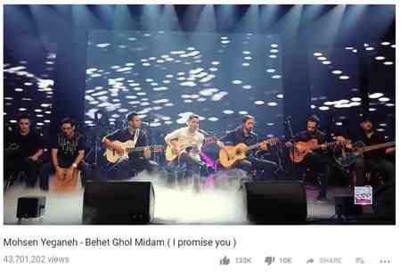 آهنگ بهت قول میدم محسن یگانه در یوتیوب دنیا را به هم ریخت (1)