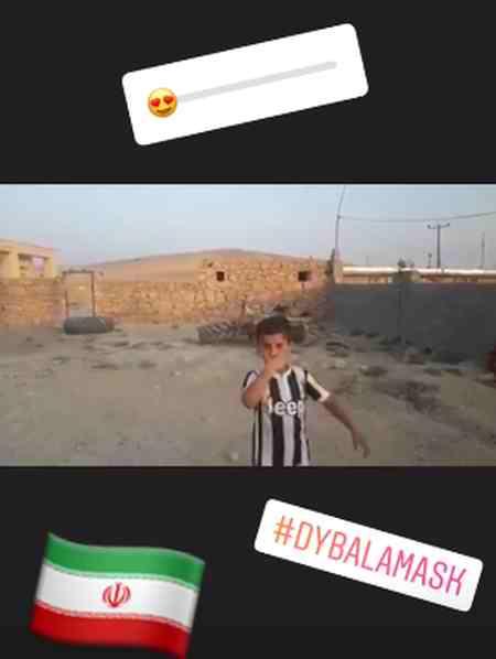 واکنش دیبالا به پسربچه ایرانی طرفدارش (1)