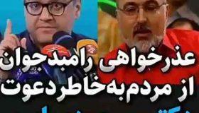 ماجرای دکتر مسعود صابری و عذرخواهی رامبد جوان در اینستاگرام چیست