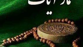 نماز آیات قنوت دارد؟