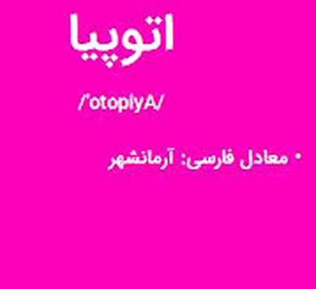 معادل فارسی اتوپیا چیست