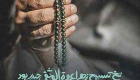 پیامک تسلیت شهادت حضرت زهرا