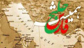 چرا خلیج فارس از دیرباز مورد توجه کشورهای قدرتمند است